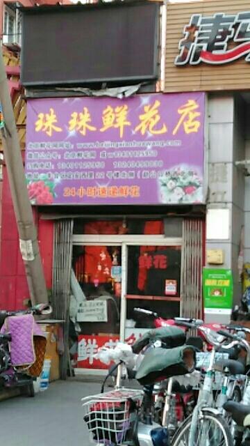 珠珠鲜花店