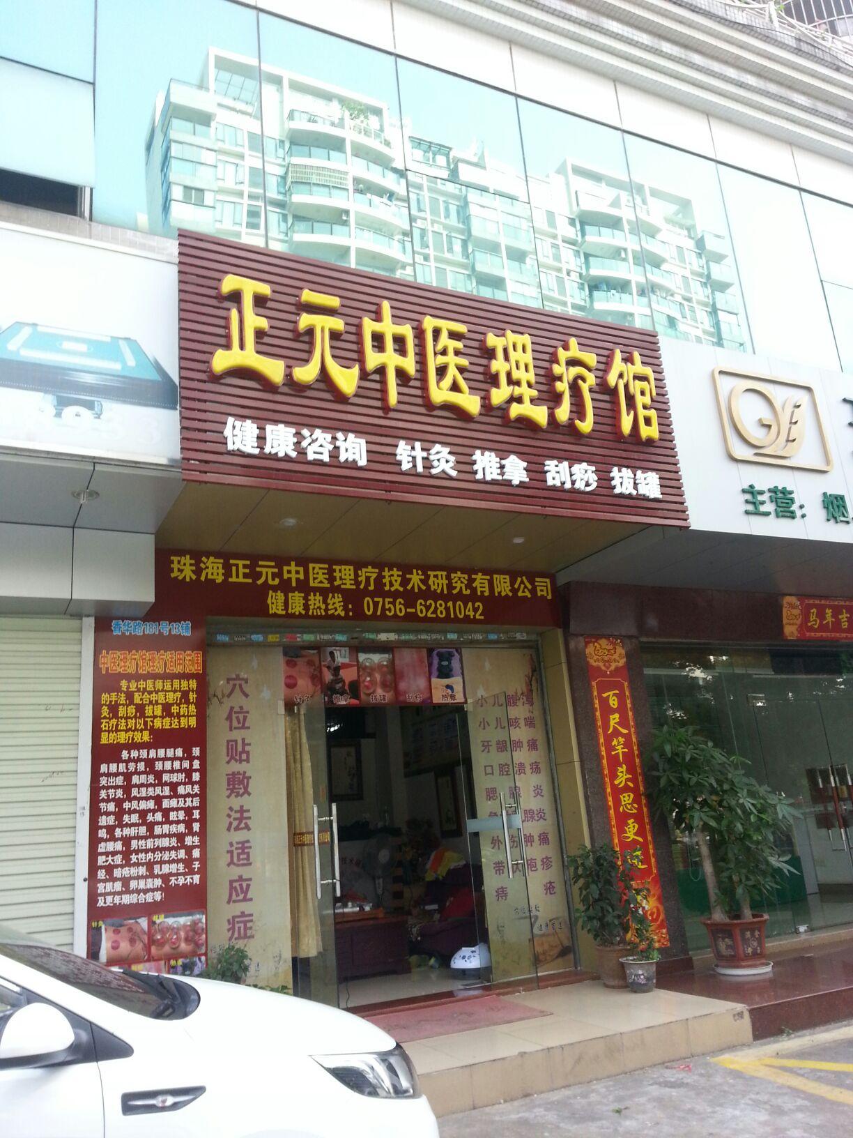 正元中医理疗馆图片