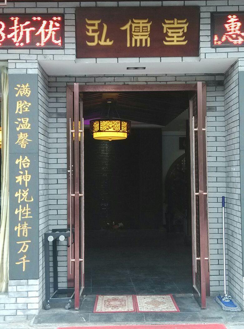 弘儒堂(江南一品店)