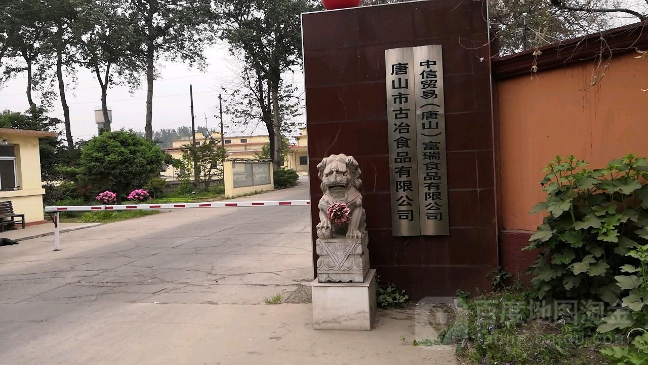 唐山市古冶食品有限公司