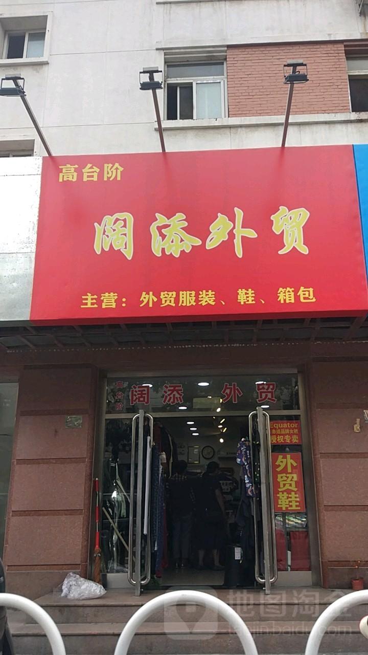 外贸服装店_阔添外贸服装店(永安路店)