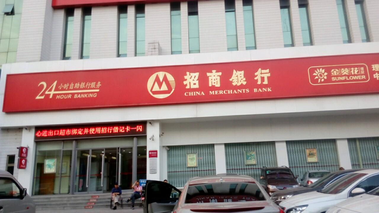 济南招商银行_招商银行(济南和平路支行店)