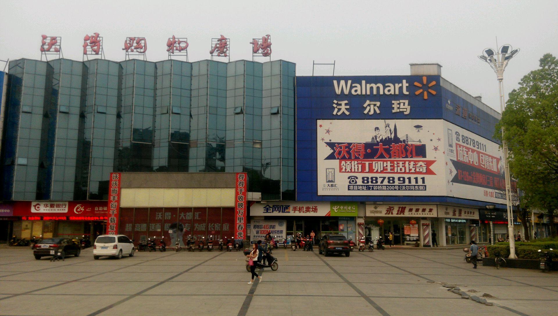 阳路支行_沃得购物广场(谷阳路)