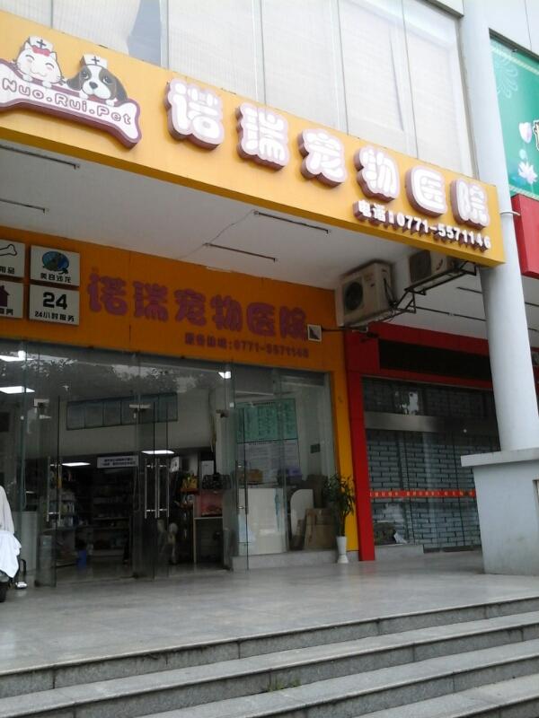瑞鹏宠物医院(南湖店)
