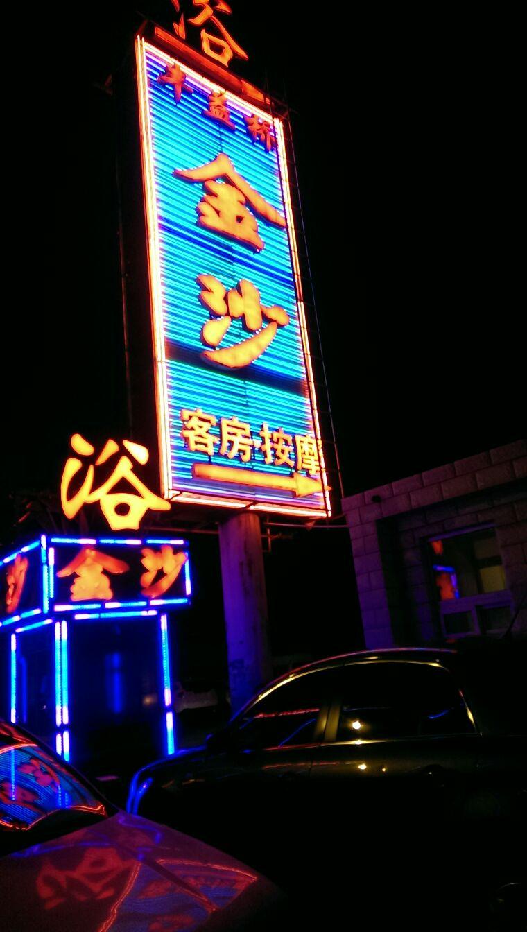 权金城金沙国际(丰台店)