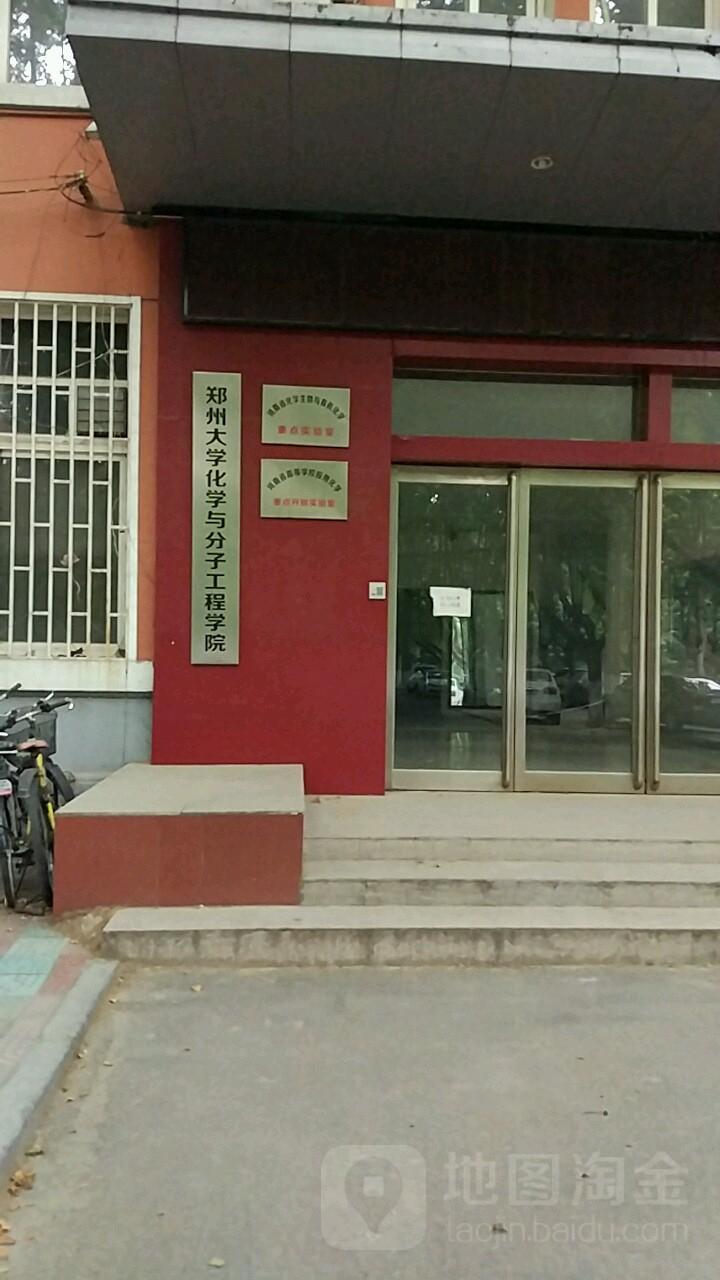郑州大学(南校区)-化学与分子工程学院