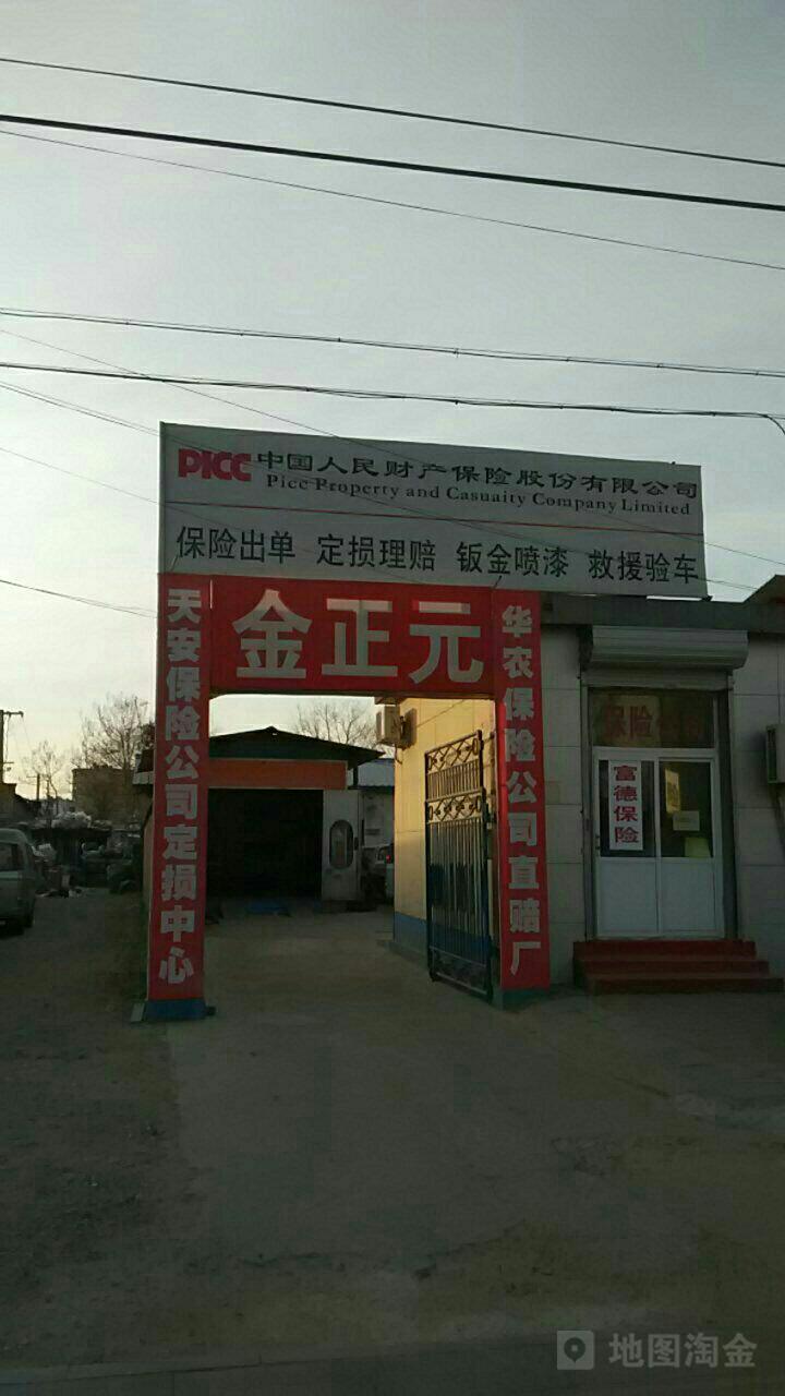 金正元汽修图片