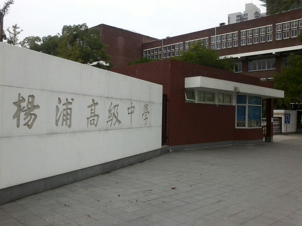杨浦区学校:标签中学高中教育上海市日本高级中学共人高中生作文杨浦图片