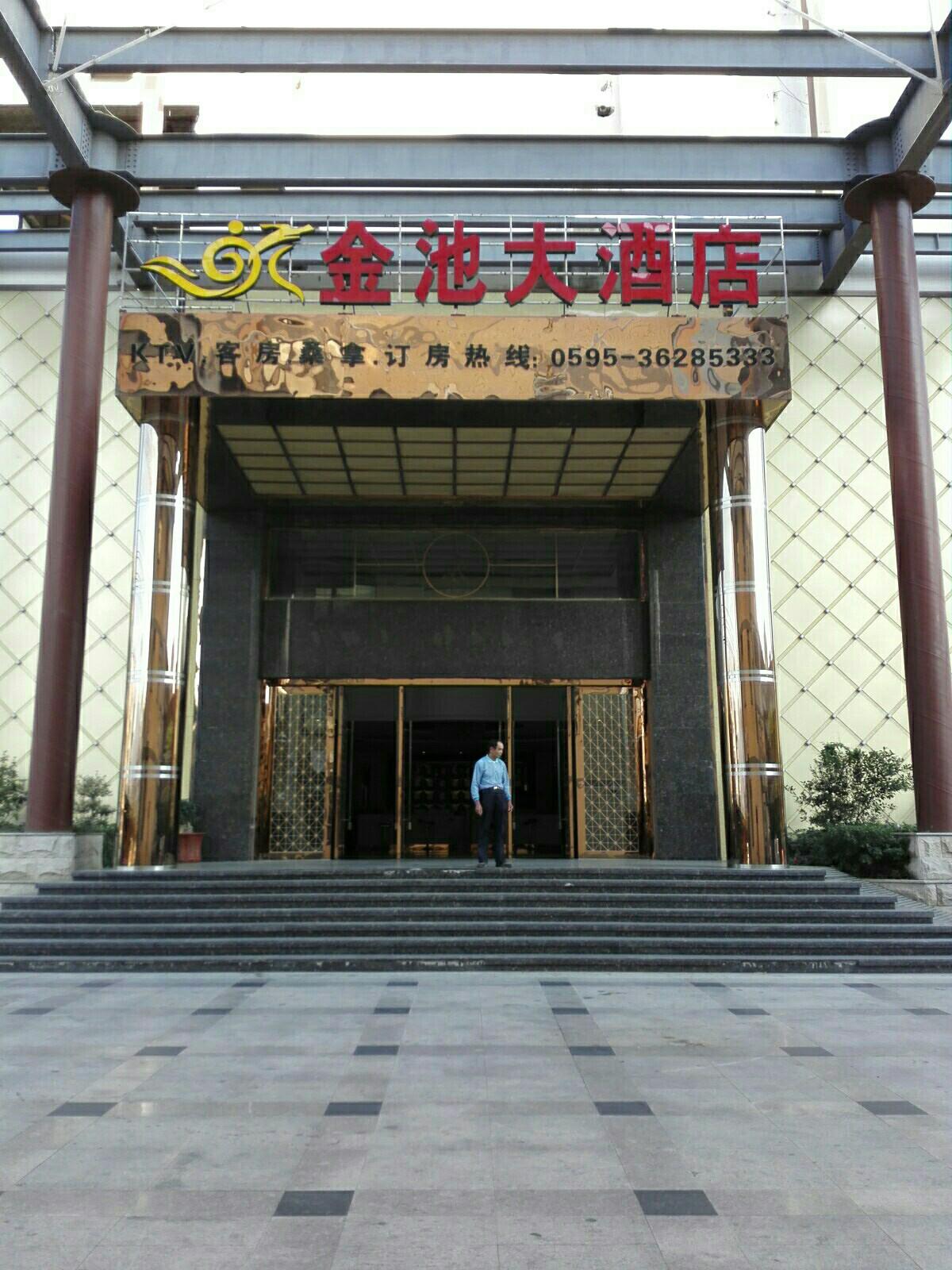 金池大酒店