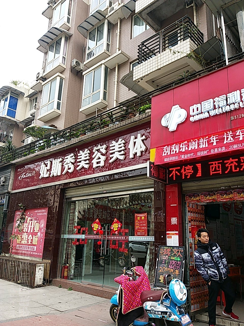 文峰街二段40号  标签: 丽人 美容 美发  妃斯秀美容美体院(文峰街图片