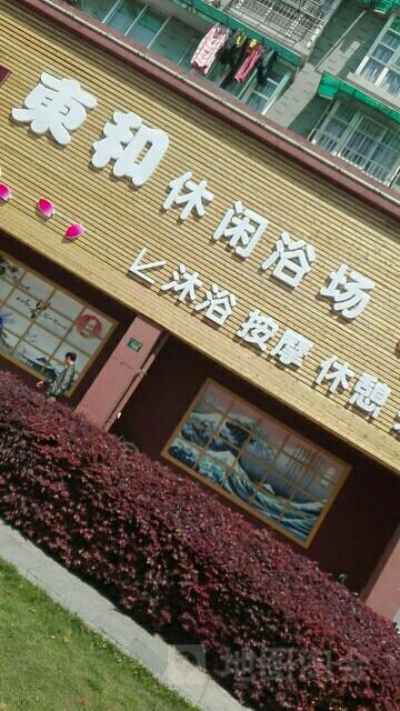 东和浴场(临平店)
