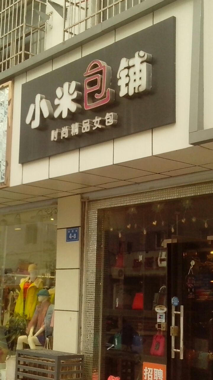 镇江小米之家_小米包铺时尚精品女包地址,电话,简介(镇江)-百度地图