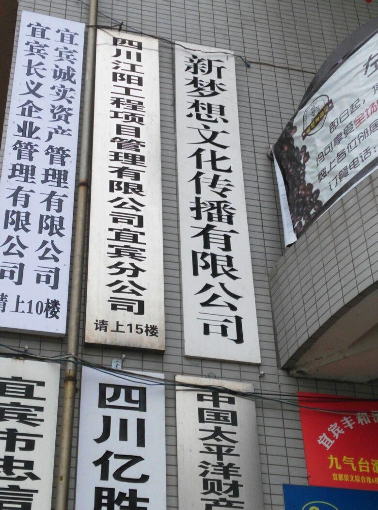 四川江阳工程项目管理有限公司宜宾分公司
