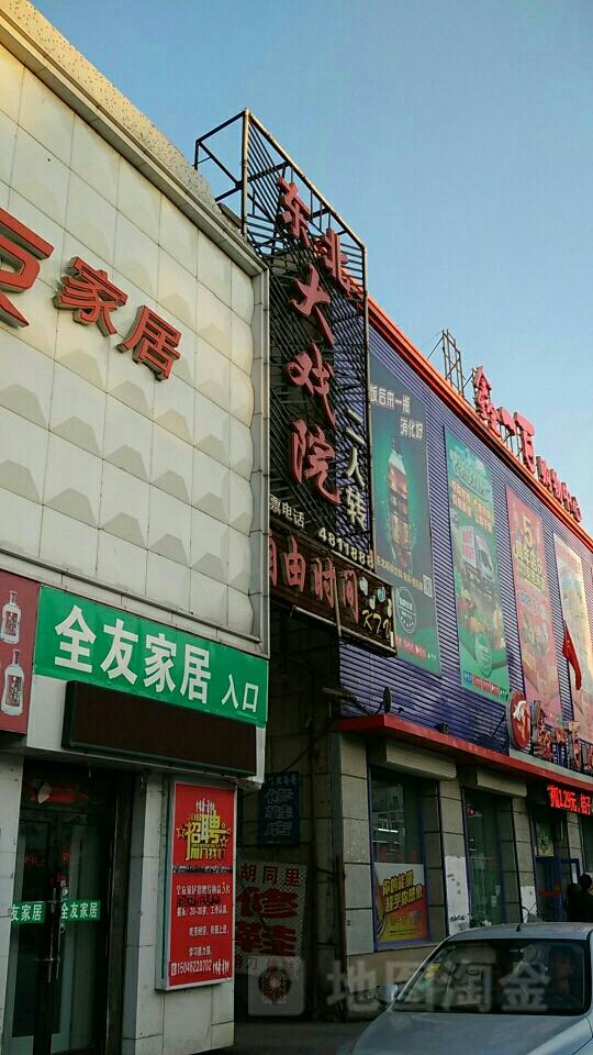 东北大戏院图片