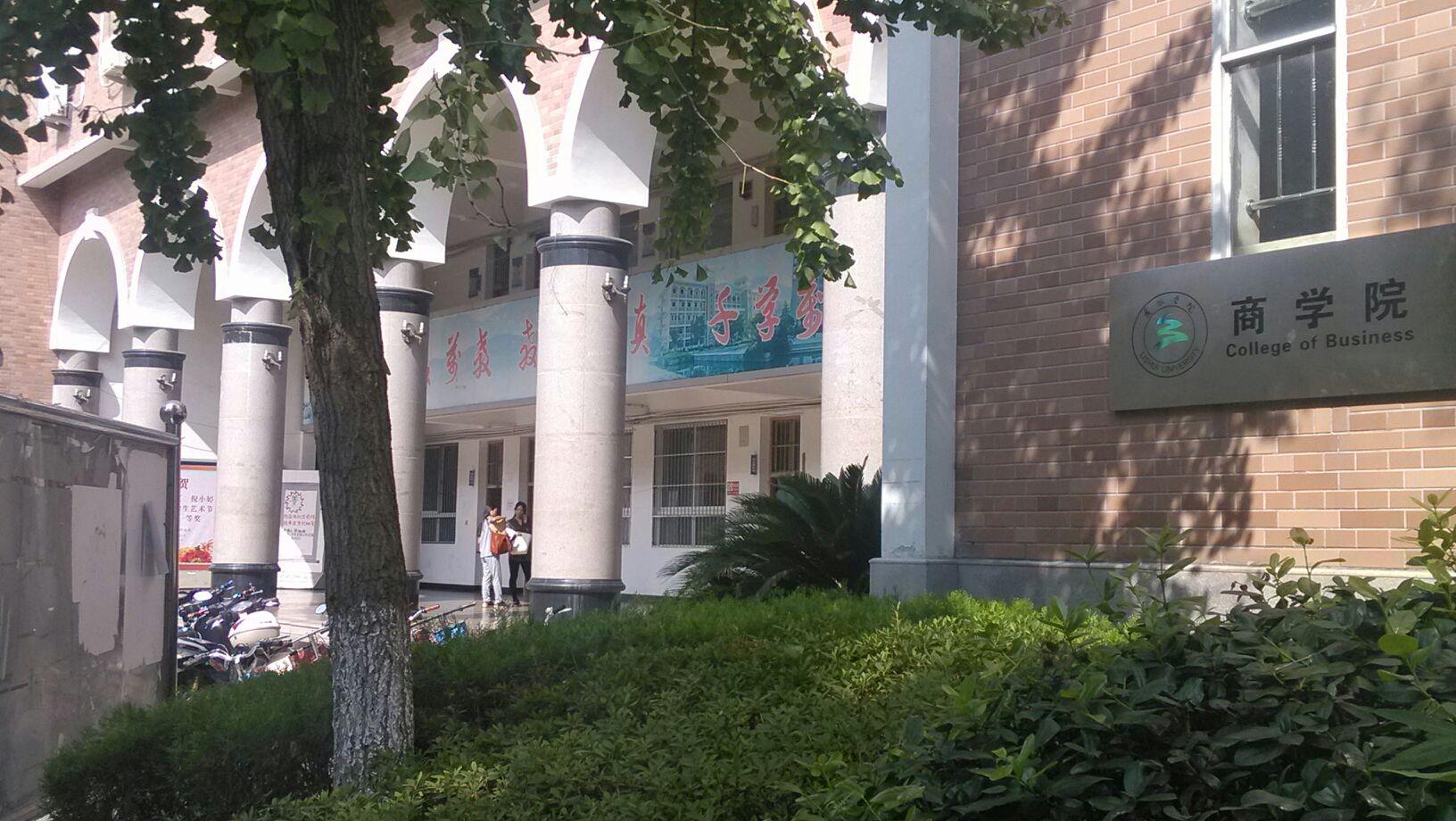 丽水学院-商学院