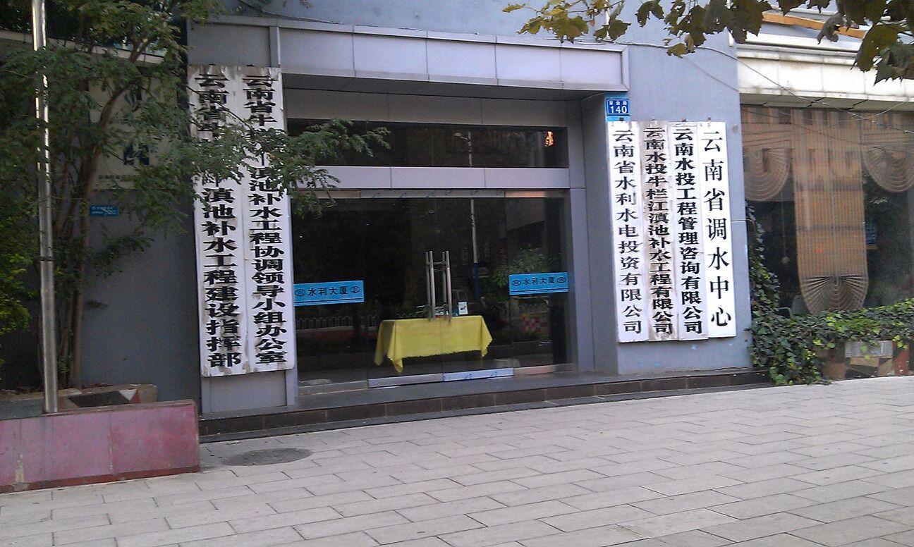 云南省水利水电勘测设计研究院(穿金路)图片