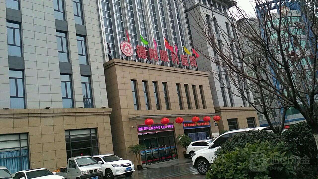 德阳市医院雪城专业大学有建筑设计眼科吗图片