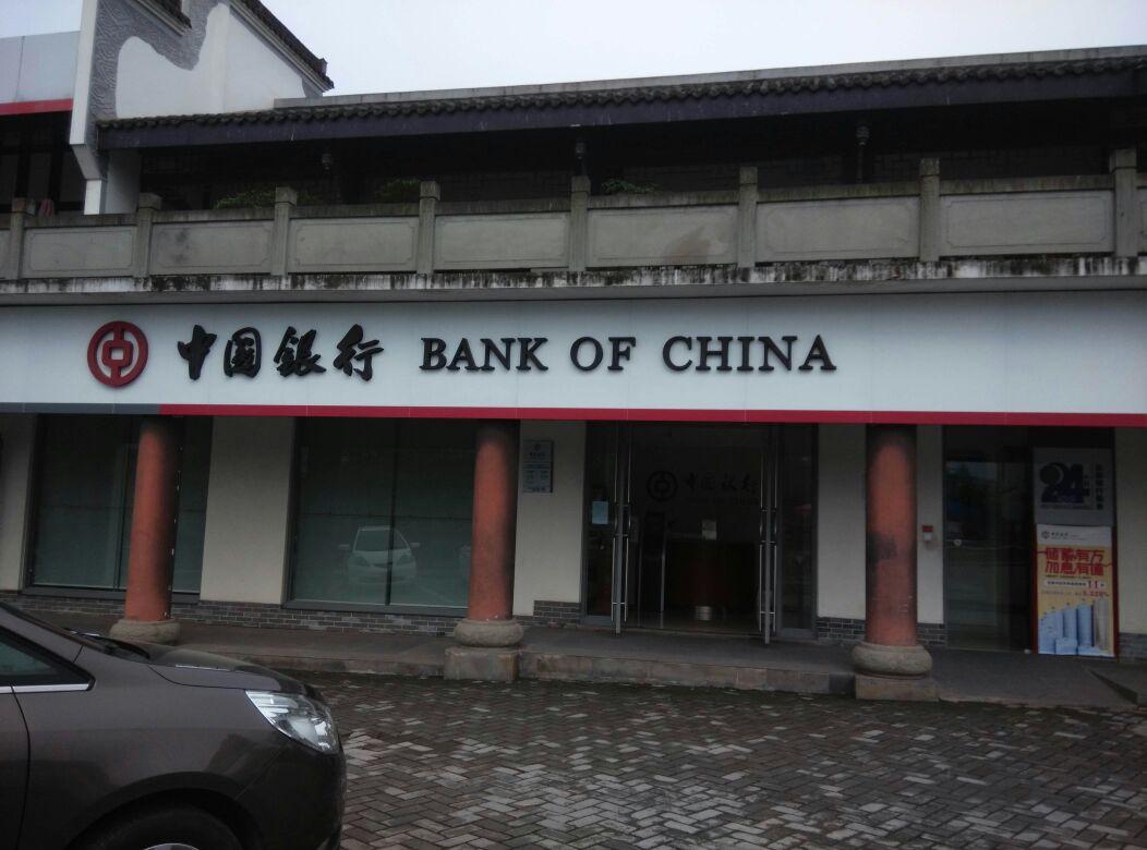 阳路支行_中国银行(江阳公园支行)