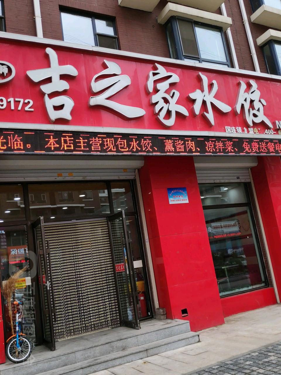 阳路支行_锦阳路104号靠近交通银行(万福街支行)