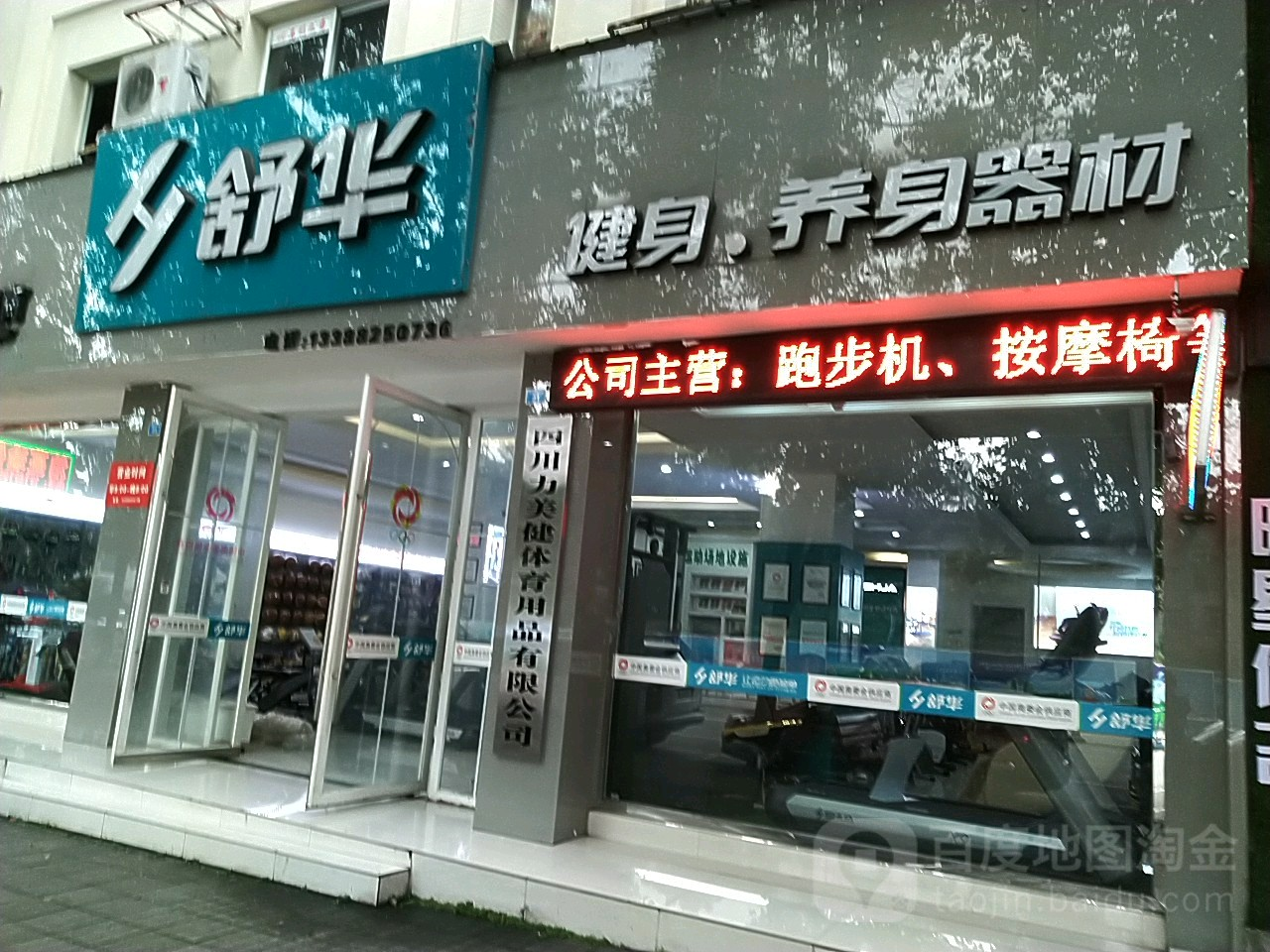 健身器材店_舒华健身器材专卖店(环湖东路一段)