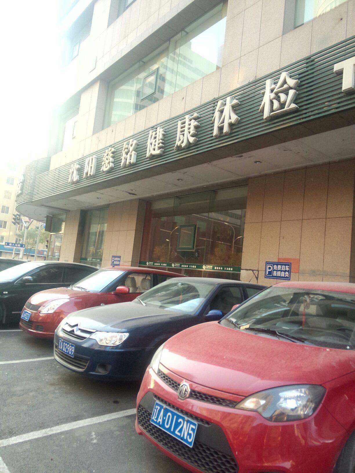 沈阳慈铭健康体检中心(和平分院店)