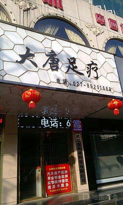 大唐足道养生会馆