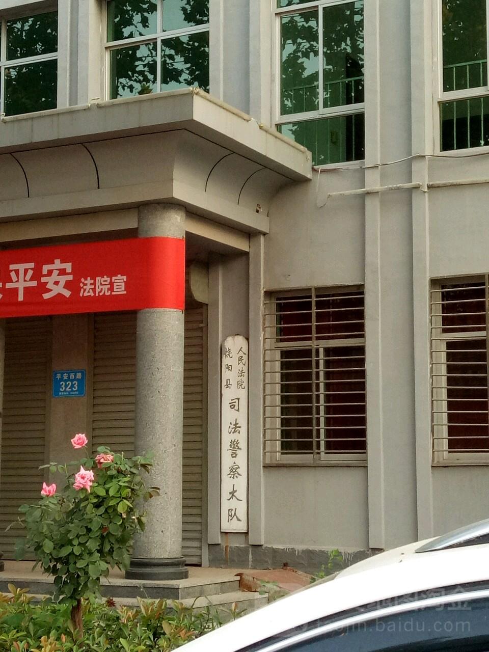 饶阳县人民法院司法警察大队图片