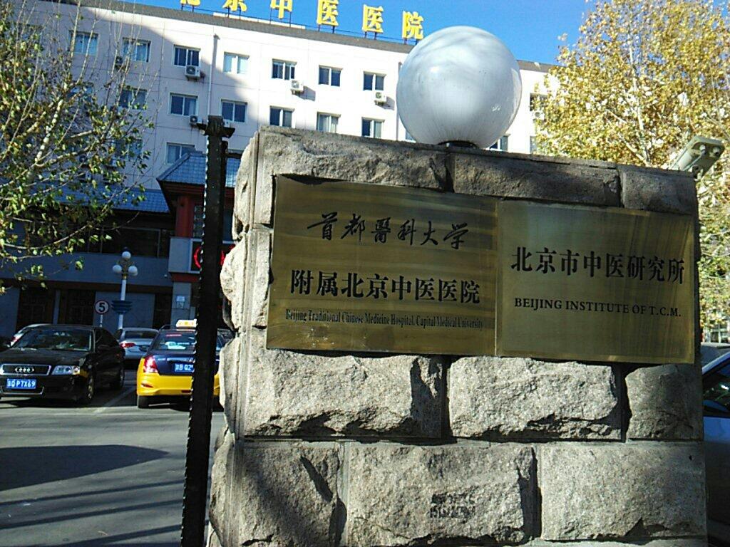 北京医学院附属中学_首都医科大学附属北京中医医院