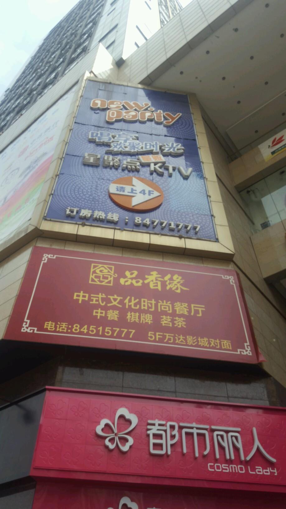 星聚点KTV(汉商店)