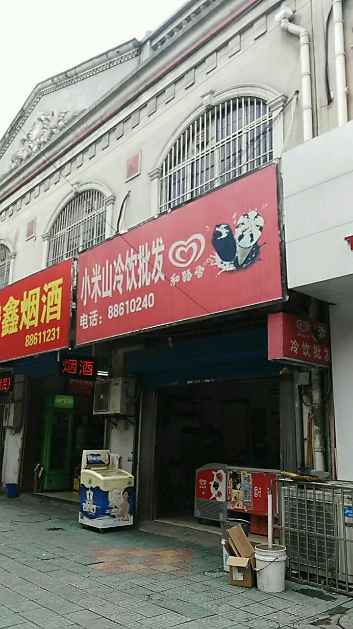 镇江小米之家_小米山冷饮批发电话,地址,价格,营业时间(图)-镇江
