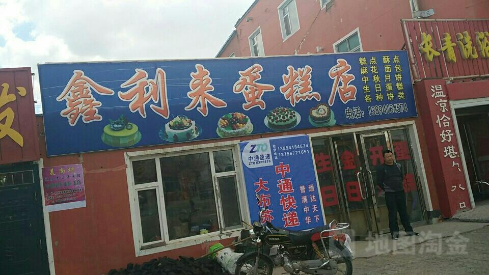 鑫利来蛋糕店