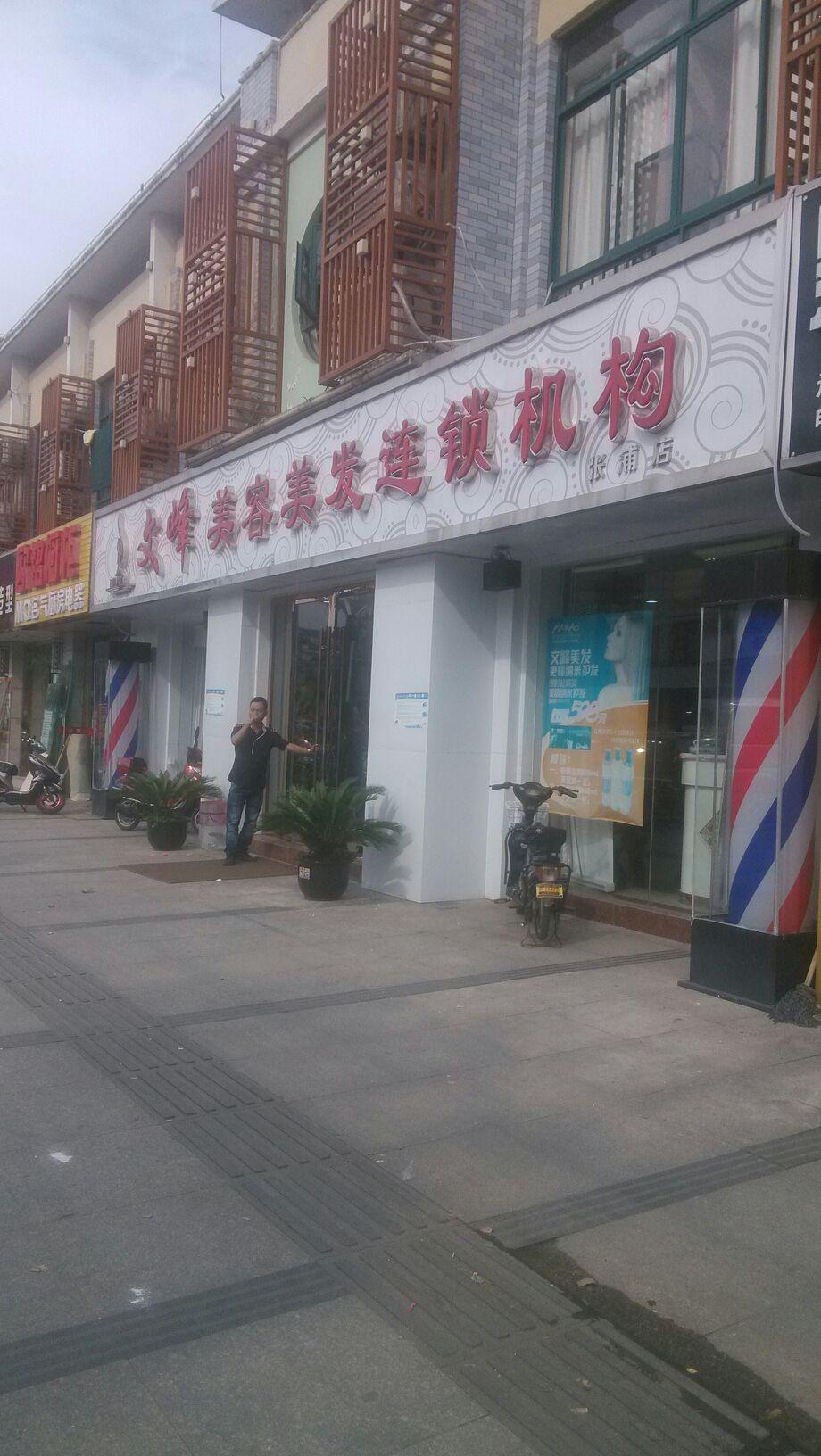 文峰美容美发(张浦店)图片