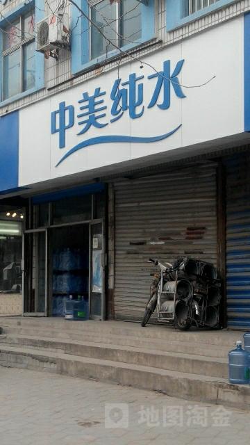 中美纯水(28站店)