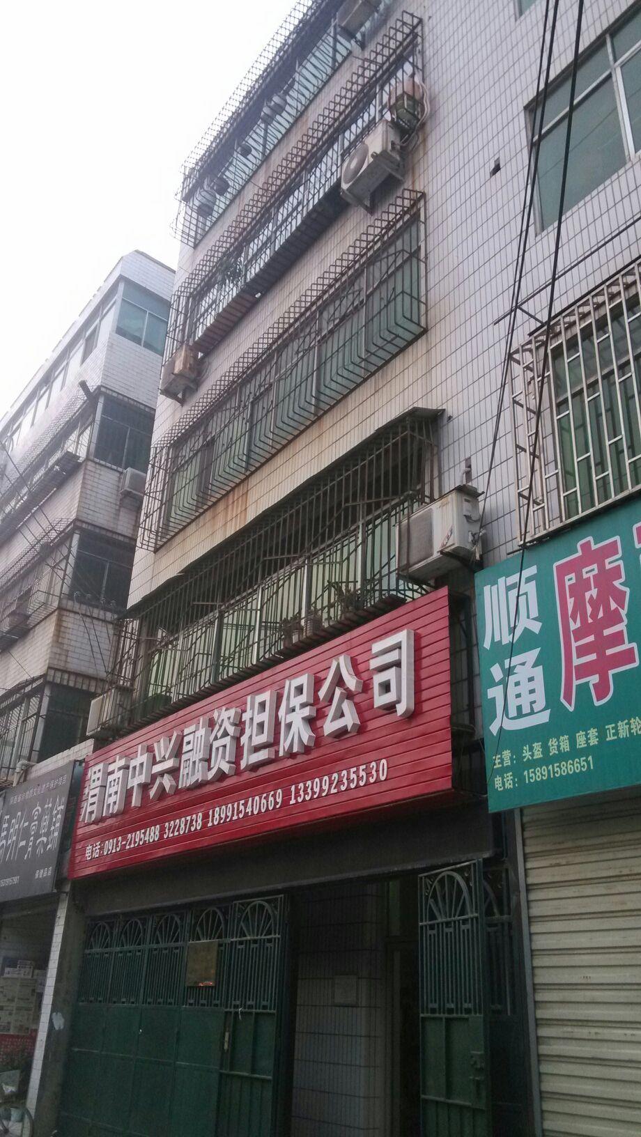 中兴公�9�#�.b9�-_渭南中兴融资担保公司