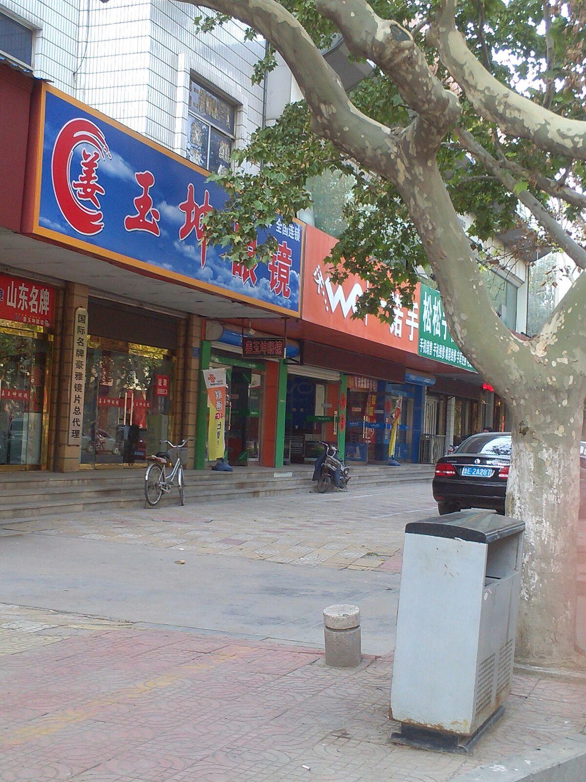 姜玉坤眼镜(广饶店)
