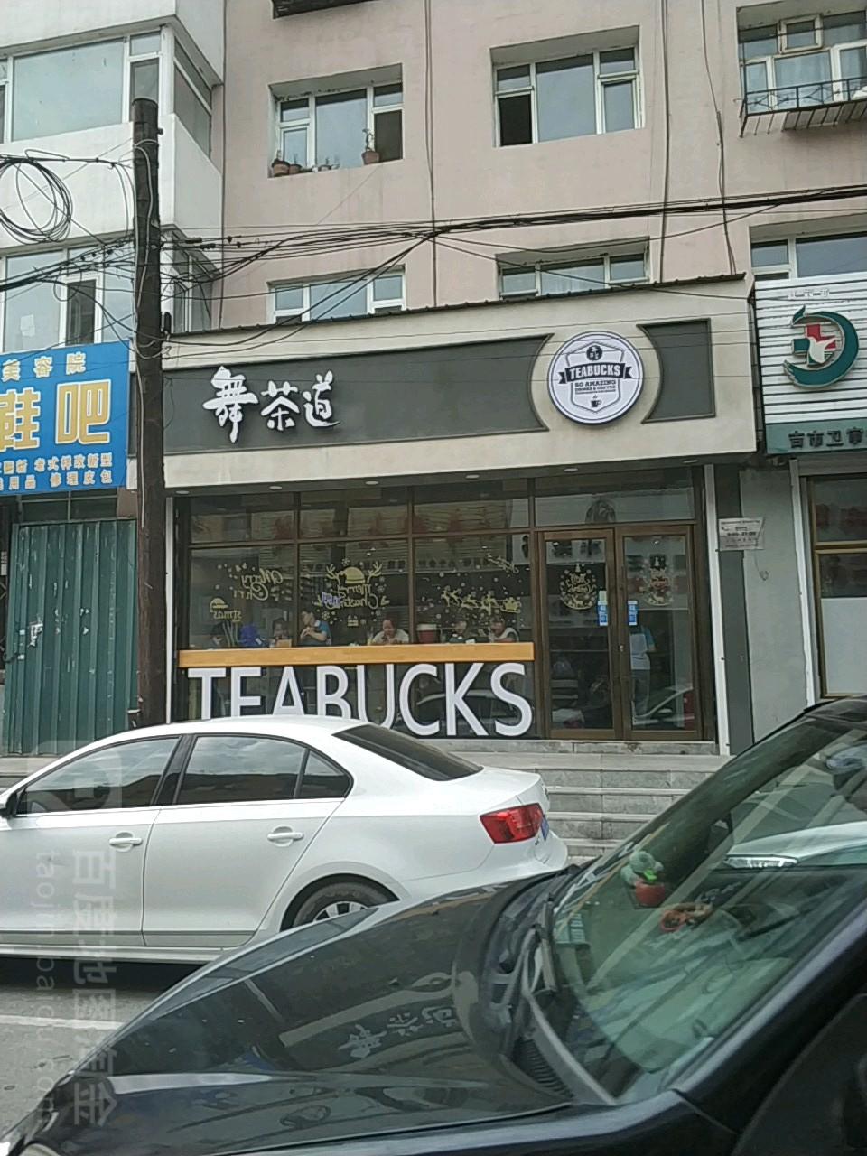 舞茶道(吉林磐石新时代商场店)