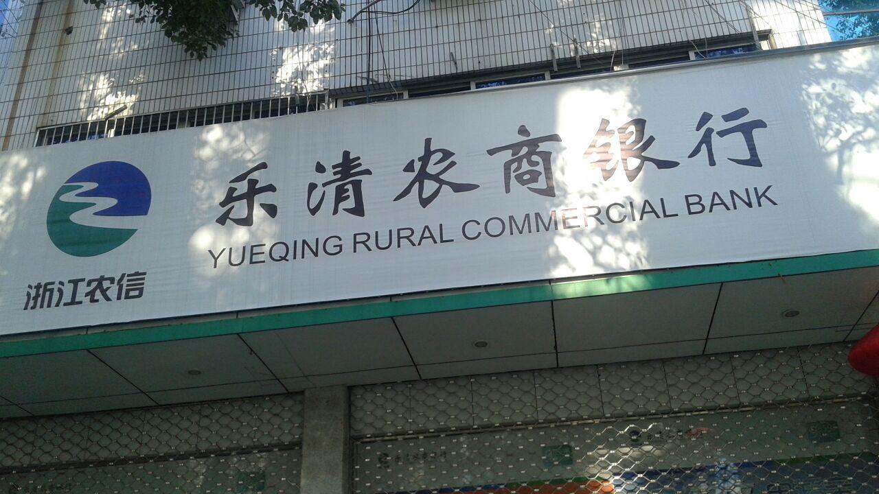 阳路支行_乐清市农村合作银行(鸣阳路分理处店)
