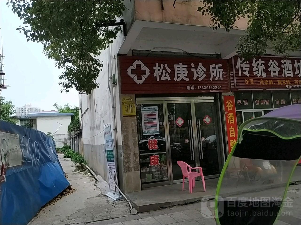 庚医院怎么样_袁州区 >> 医院   标签: 诊所医疗 松庚诊所共多少人浏览:2448419