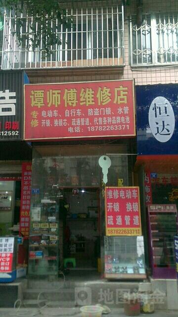 谭师傅维修店