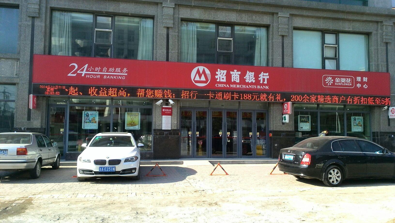 阳路支行_招商银行(长春大经路支行店)