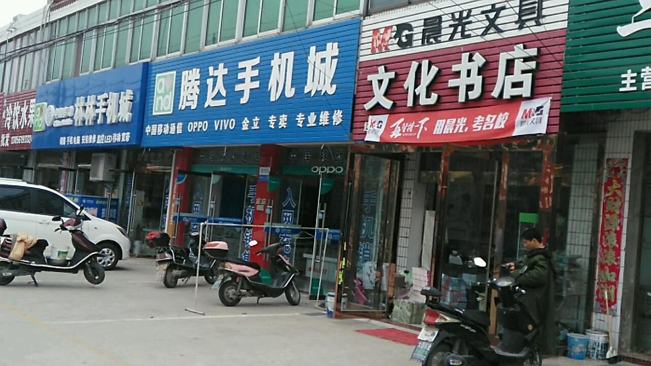 阜宁县人民_江苏省盐城市阜宁县人民街60