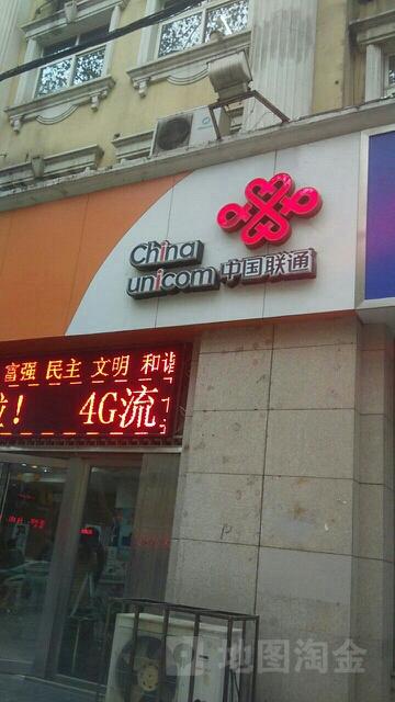 中国联通(宣化营业厅店)