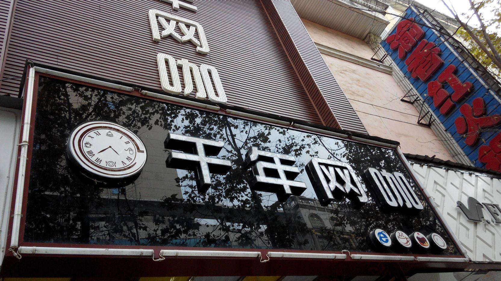 千年网咖(胜利北路店)