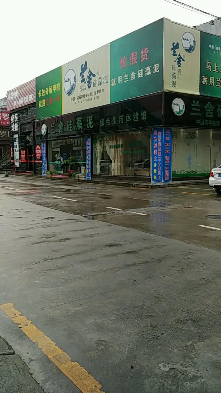 蓬江区必美地板(江门店)