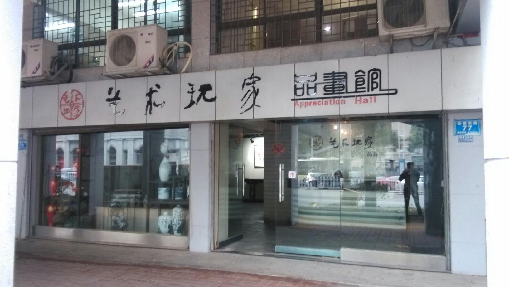 湖南艺术玩家_湖南艺术玩家艺术品有限公司