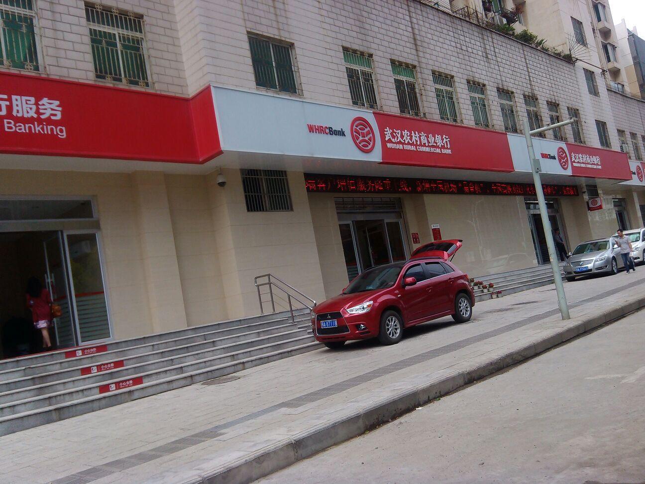 武汉商业银行_武汉农村商业银行