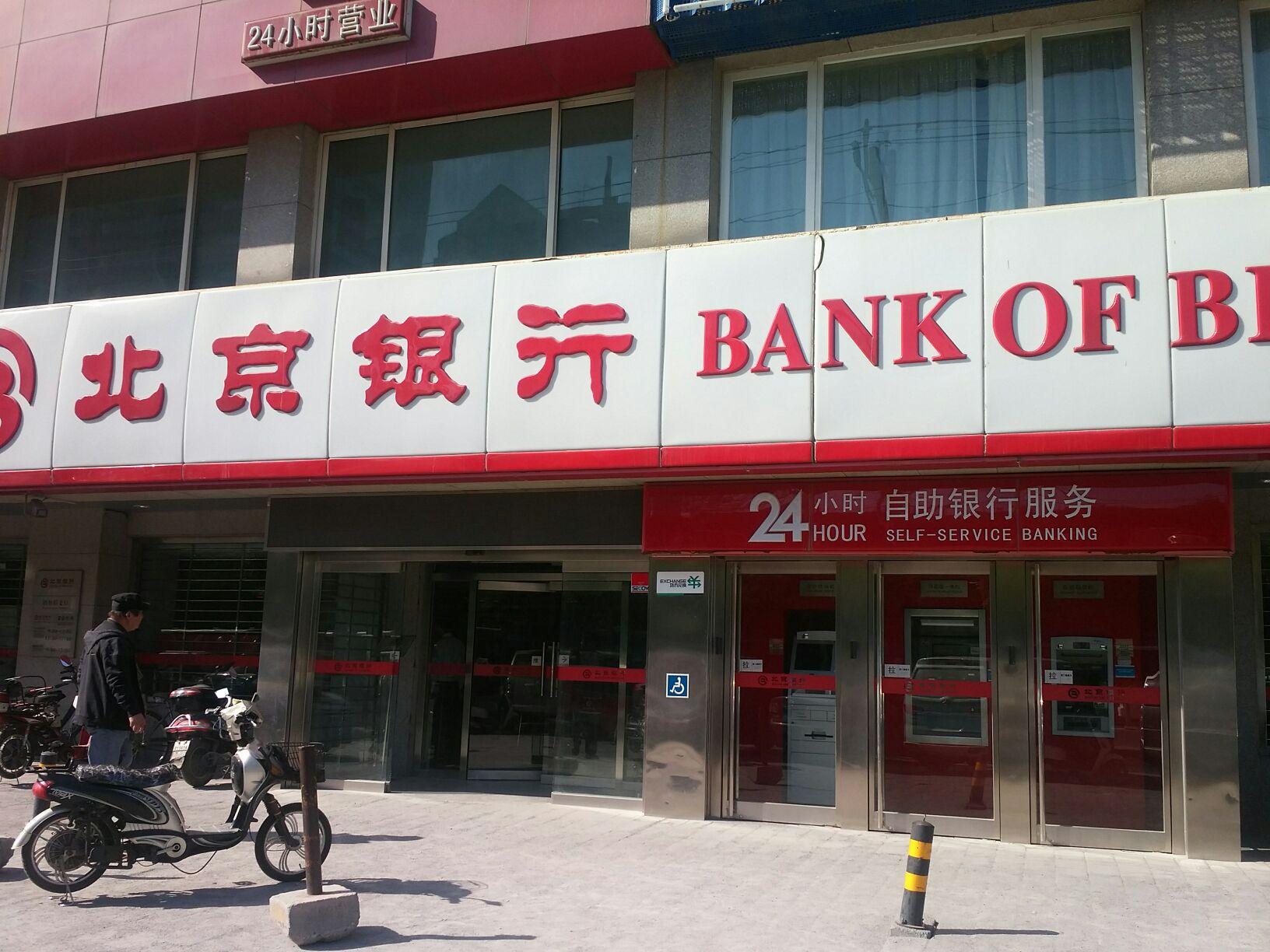北京银行有五险一金吗 华律网住房公积金专题