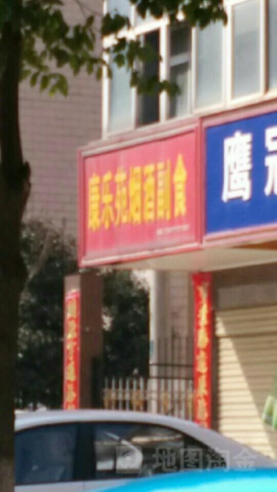 康乐苑烟酒副食