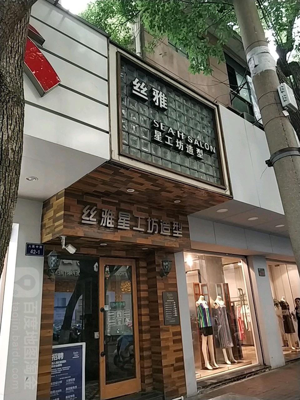 丝雅星工坊(一百店)图片