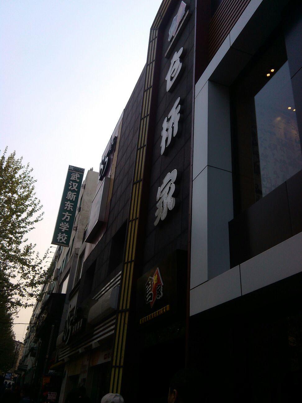 仓桥家日本料理(亚贸店)
